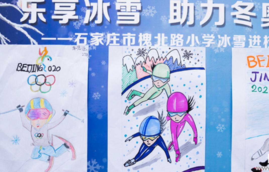 槐北路小学:小手拉大手,冰雪场上一起走