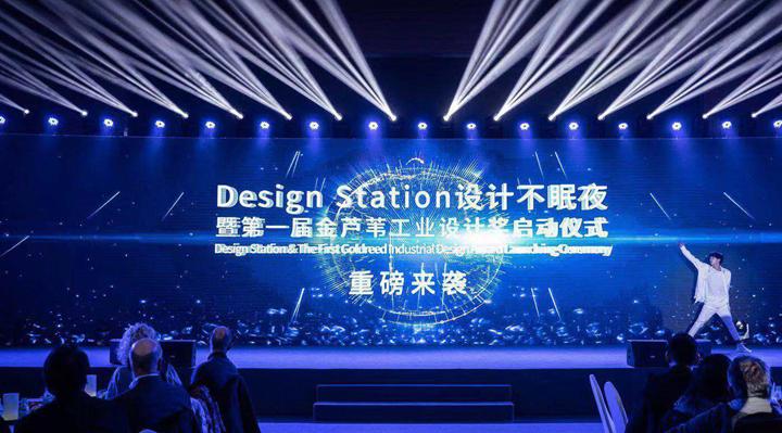 金芦苇工业设计奖正式启动