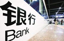 中小银行支持政策将全面升级