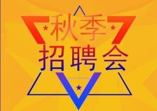 2019年石家庄市金秋招聘月活动圆满结束