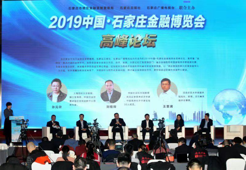 2019中国·石家庄金融博览会高峰论坛举办