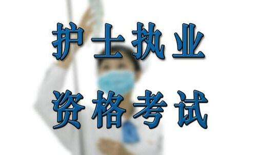 护士执业资格考试报名启动