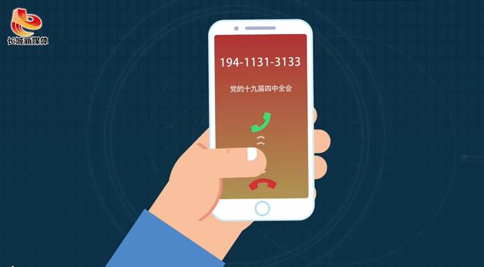 【MG动画】记住一个手机号码 理解全会主要内容