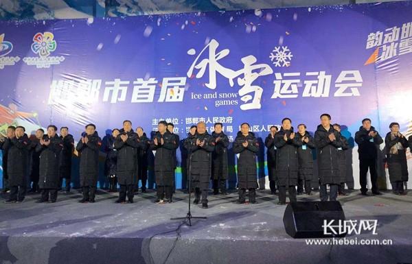 邯郸市首届冰雪运动会开幕