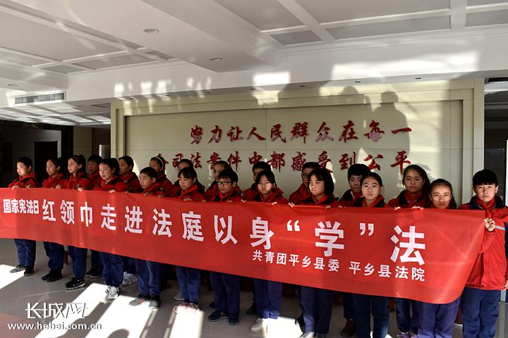 """河北平乡:红领巾走进法庭以身""""学""""法"""