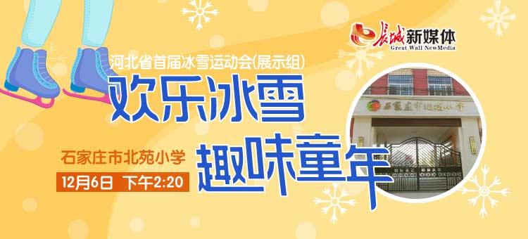 【直播预告】欢乐冰雪 趣味童年——冰雪运动进校园之走进北苑小学