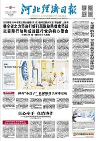 河北经济日报(2019.12.6)