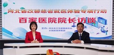 河北省眼科医院:提升医疗服务 满足患者获得感