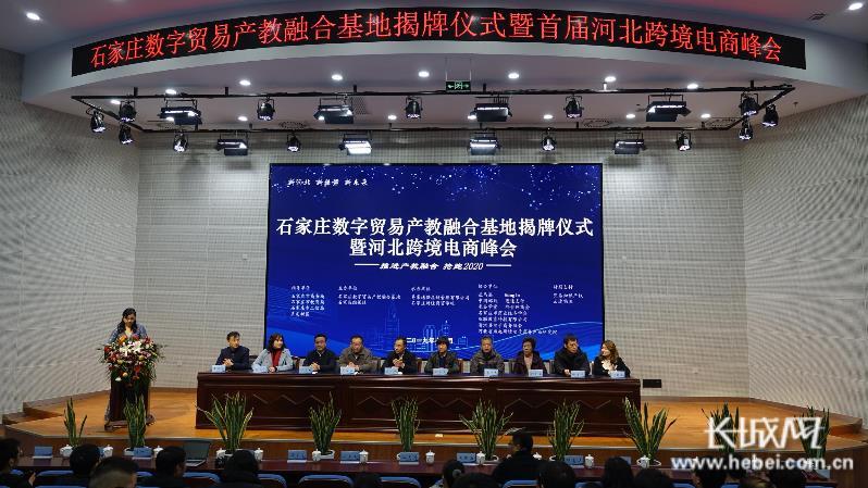 京津冀首个产教融合跨境电商实践基地成立