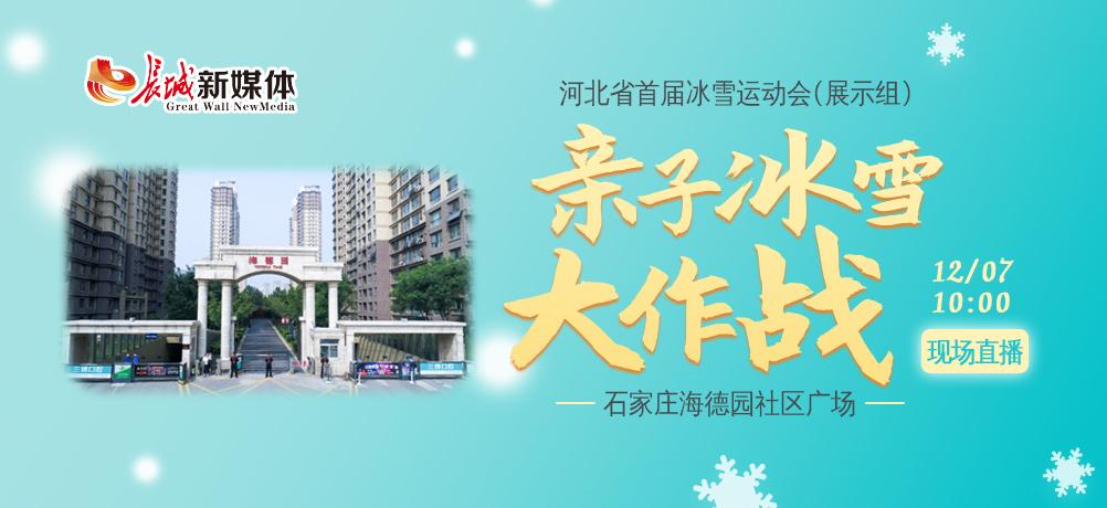 """【直播预告】亲子冰雪大作战,海德园里""""嗨""""起来!"""