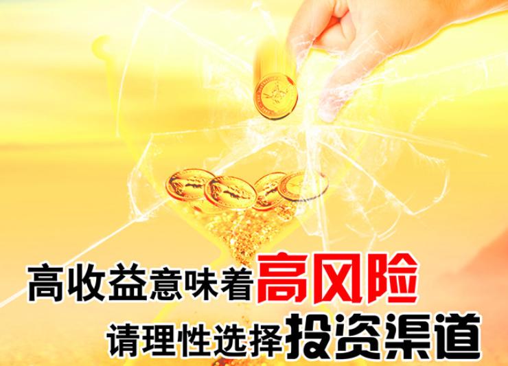 防范非法集资公益广告