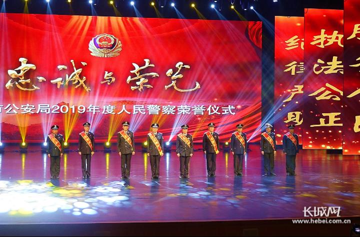 忠诚与荣光 衡水举行2019年度人民警察荣誉仪式