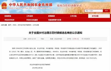 张家口市五个村庄候选为全国乡村治理示范乡镇