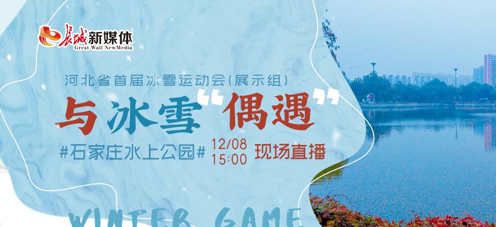 """【直播预告】在水上公园""""偶遇""""冰雪运动"""