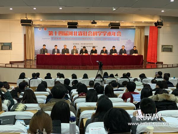 第十四届河北省社会科学学术年会在邯郸召开