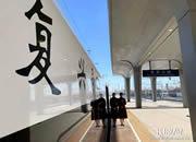 从京到张,要走多久?