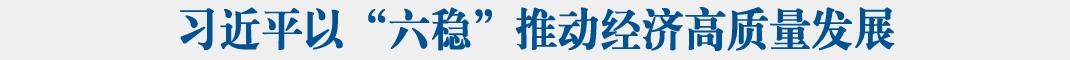 """联播+丨习近平以""""六稳""""推动经济高质量发展"""