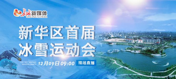 【直播预告】新华区首届冰雪运动会开幕
