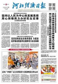 河北经济日报(2019.12.9)