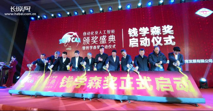 2019中国自动化及人工智能颁奖盛典在衡水举行