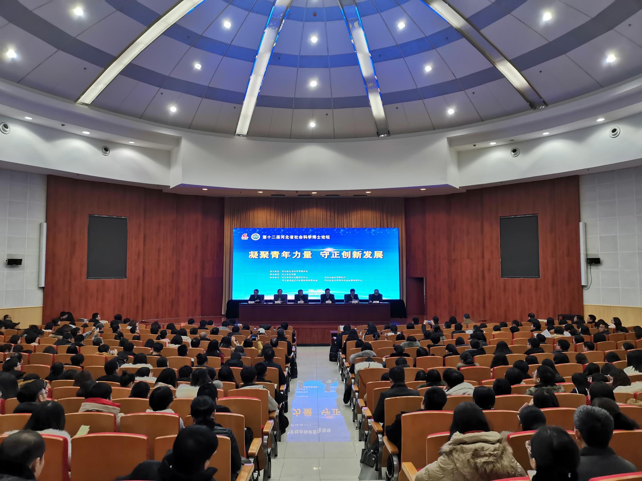 第十二届河北省社会科学博士论坛在河北农大举行