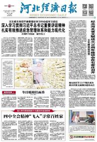 【河北经济日报】2019年12月10日