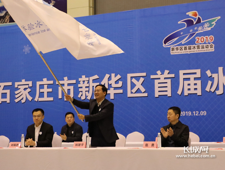 石家庄市新华区首届冰雪运动会开幕
