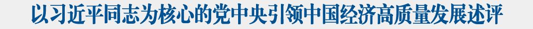 2019:沧海横流 浩荡前行——以习近平同志为核心的党中央 引领中国经济高质量发展述评