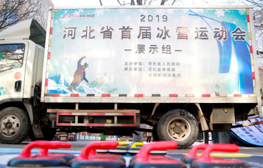 奇遇冰雪世界!冰雪大篷车走进张家口工人村公园和鱼儿山悦城