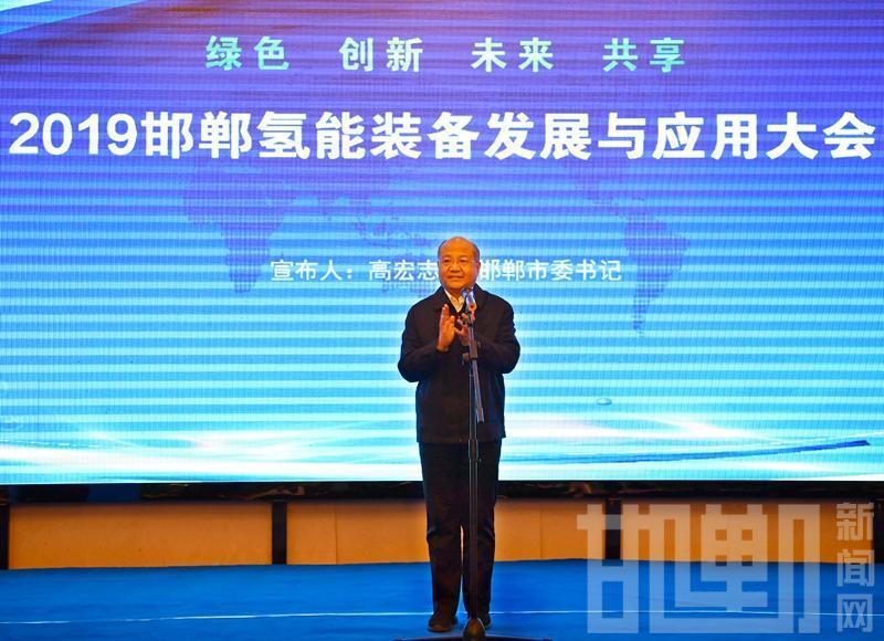 2019邯郸氢能装备发展与应用大会举行