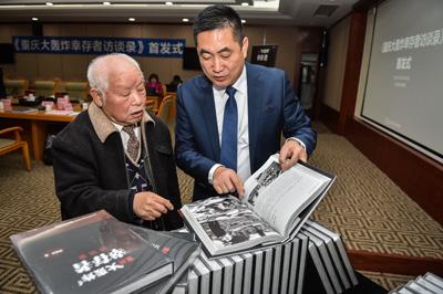 纪实画册《重庆大轰炸幸存者访谈录》在北京首发
