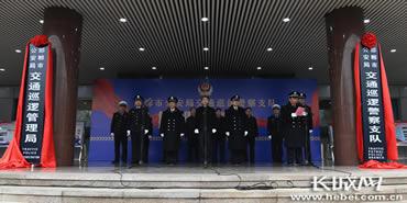 邯郸市公安局交通巡逻警察支队正式揭牌