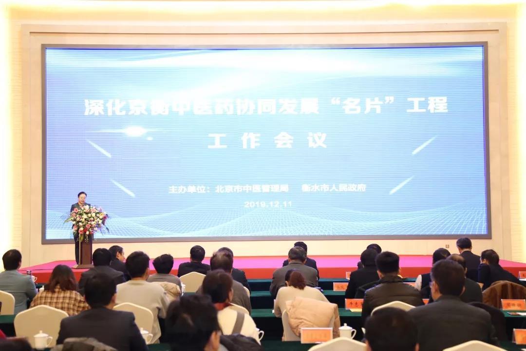 """深化京衡中医药协同发展""""名片""""工程工作会议在衡水市举行"""
