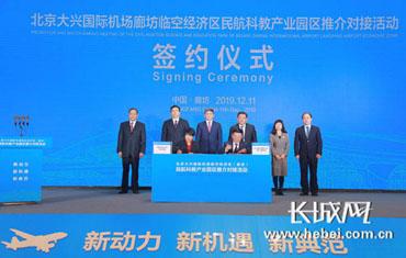 """廊坊""""牵手""""中国民航局打造国际一流航空产业群"""