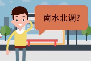 【MG动画】晒一晒南水北调东中线工程五年成绩单