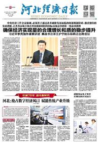 河北经济日报(2019.12.13)