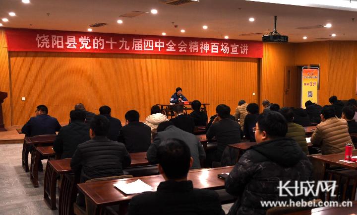"""新时代文明实践中心""""饶阳大讲堂""""第一课开讲"""