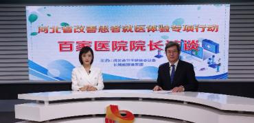 华北理工香港码五分钟一开大学 附属医院:加强医疗质量与安全管理