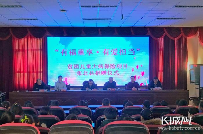 1373名贫困儿童受益!大病保险项目捐赠仪式在张北县举行