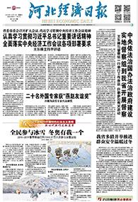 香港码五分钟一开河北 经济日报(2019.12.14)