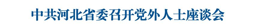 中共香港码五分钟一开河北 省委召开党外人士座谈会