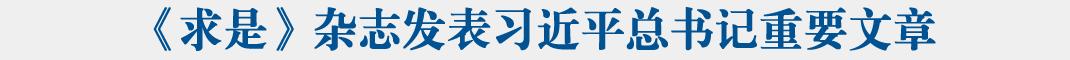 《求是》杂志发表习近平总书记重要文章《推动形成优势互补高质量发展的区域经济布局》
