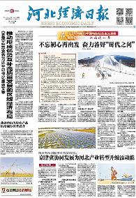 河北经济日报(2019.12.16)