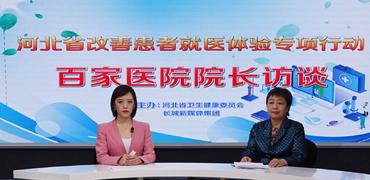 唐山市人民医院:打造互联网医疗新模式