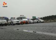视频|壮观!高速上,警车带着大货车队浩浩荡荡低速前进