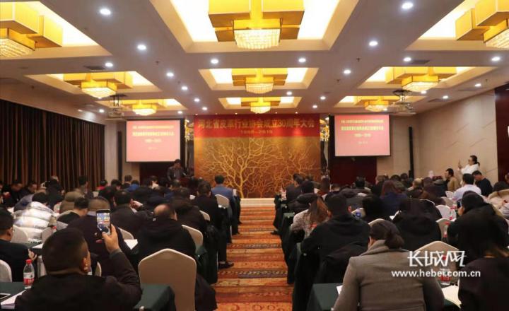 河北省皮革行業協會五屆四次理事