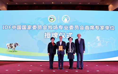 君乐宝获授IDF中国国家委员会牧场专业委员会首席专家单位