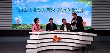 河北:借鑒工業設計理念 打造農業品牌