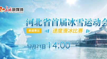 河北省首屆冰雪運動會承德賽區速度滑冰比賽