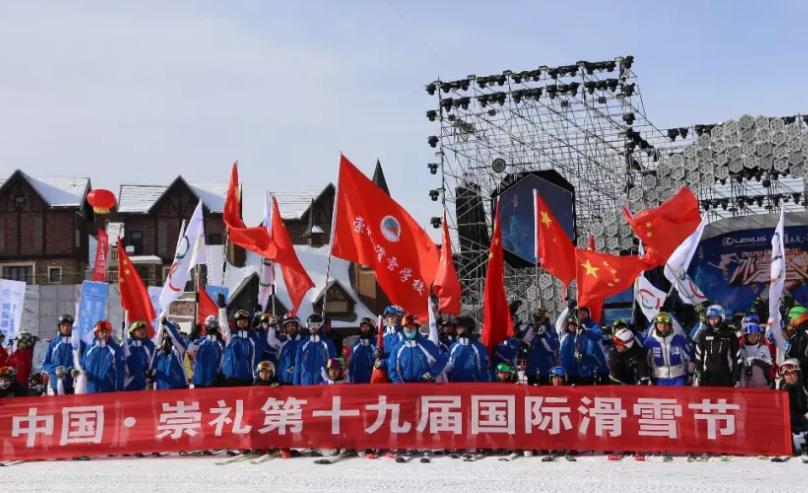 第十九届中国•崇礼国际滑雪节开幕,142项精彩赛事活动等你来嗨!
